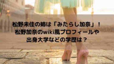 松野未佳の姉はみたらし加奈!wiki風プロフや出身大学などの学歴は?