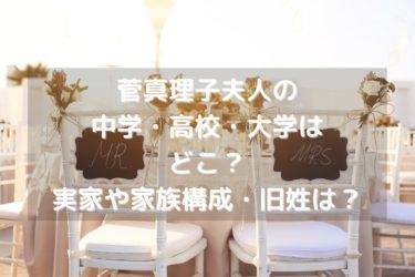 菅真理子夫人の中学高校大学はどこ?実家や家族構成・旧姓は?バツイチでいちご農家?