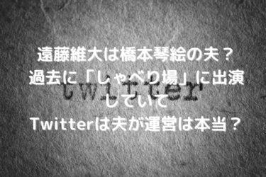 Twitter 甘え 産後 は うつ 橋本琴絵の「産後うつは甘え」釣りツイートは旦那が炎上させてるってホント!?|ジャニヲタすぎて家族に引かれる母ブログ