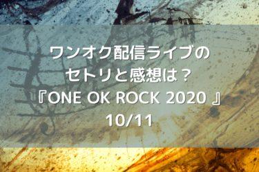 ワンオク配信ライブのセトリと感想は?『ONE OK ROCK 2020 』10/11