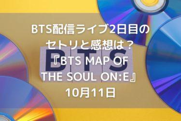 BTS配信ライブ2日目のセトリと感想は?『BTS MAP OF THE SOUL ON:E』10月11日