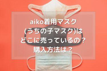 aiko着用マスク(うちの子マスク)はどこに売っているの?購入方法は?