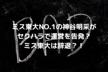 ミス東大2020の神谷明采がセクハラで運営を告発!広告研究会とは和解済み?