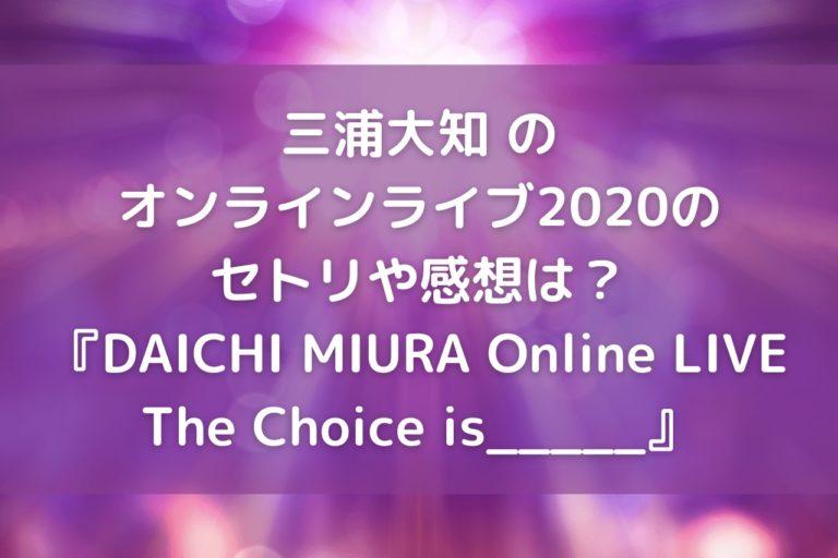 ライブ 三浦 大 2020 知