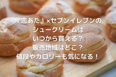 『恋あた』シュークリームの値段やカロリー評判は?食レポも!【セブンイレブンコラボ】