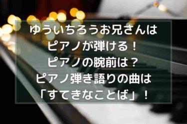 ゆういちろうお兄さんはピアノが弾ける!ピアノ弾き語りの曲は「すてきなことば」!