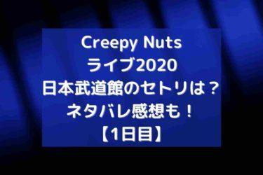 Creepy Nuts日本武道館のセトリは?ネタバレ感想も!【1日目】