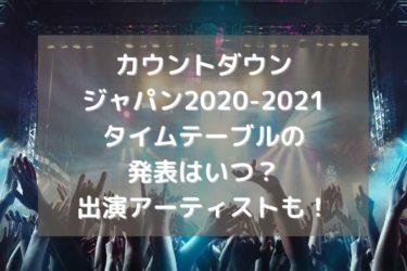 カウントダウンジャパン2020-2021タイムテーブルの発表はいつ?出演アーティストも!