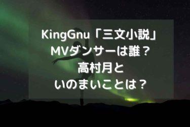 キングヌー三文小説MVのダンサーは高村月といのまいこ!プロフィールや顔画像は?