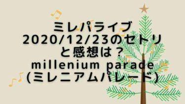 ミレパライブ2020のセトリと感想は?12/23【millenium parade(ミレニアムパレード)】配信