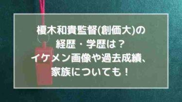 榎木和貴監督(創価大)の経歴・学歴は?イケメン画像や過去成績、家族についても!