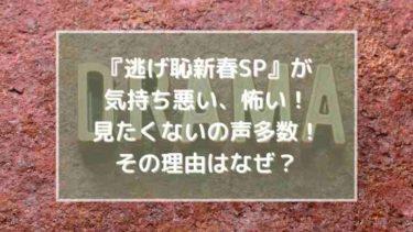逃げ恥新春SPが気持ち悪い、怖い!見たくないの声多数!その理由はなぜ?