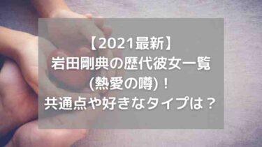 【2021最新】岩田剛典の歴代彼女一覧(熱愛の噂)!共通点や好きなタイプは?