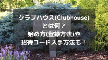 Clubhouse(クラブハウス)の始め方(登録方法)や招待コード入手方法は?利用条件も解説!