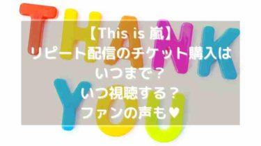 【This is 嵐】リピート配信のチケット購入はいつまで?いつ視聴する?(嵐の大晦日ライブ)