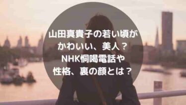 山田真貴子の若い頃がかわいいし美人?NHK恫喝電話(抗議)や性格、裏の顔とは?