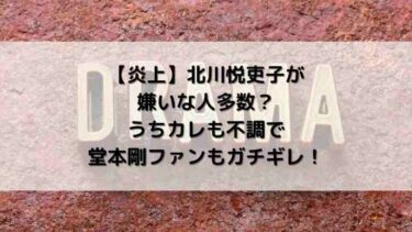 北川悦吏子が嫌い・苦手な人多数!うちカレも不調で堂本剛ファンもガチギレ!【炎上】