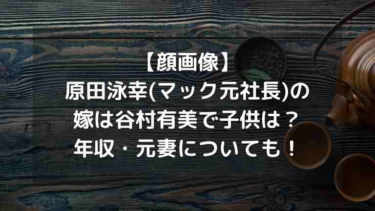 幸 息子 泳 原田