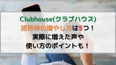 Clubhouseの招待枠の増やし方5選!実際に増えた声や使い方のポイントも!