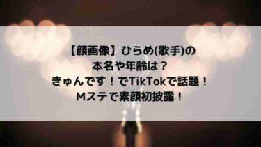 【顔画像・動画】ひらめ(歌手)の本名や年齢は?きゅんです・Mステ出演で話題!