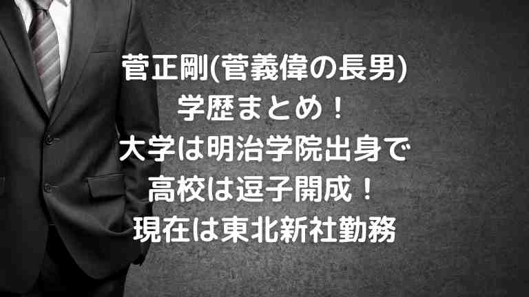 大臣 長男 す が 大学 総理