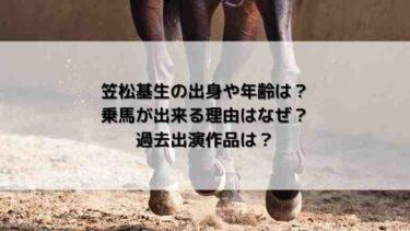 笠松基生の出身や年齢は?乗馬が出来る理由はなぜ?過去出演作品は?