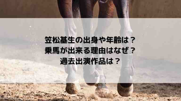 生 笠松 基