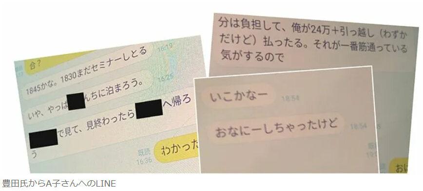 「豊田剛一郎 lineの内容」の画像検索結果