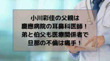 小川彩佳の父親は慶應病院の耳鼻科医師!弟と伯父も医療関係者で旦那の不倫は痛手!
