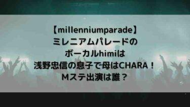 ミレニアムパレードのボーカルhimiは浅野忠信の息子で母はCHARA!Mステ出演は誰?