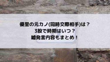 優里の元カノ(同時交際相手)は?3股で時期はいつ?嘘発言内容もまとめ!