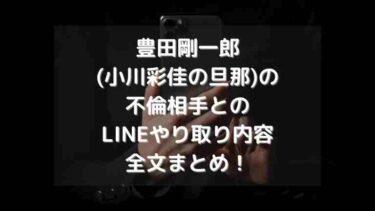 LINE内容・豊田剛一郎(小川彩佳の旦那)と不倫相手の全文画像付きまとめ解説!
