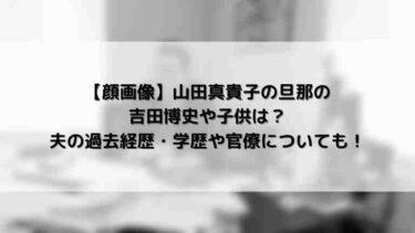 【顔画像】山田真貴子の夫の吉田博史や子供は? 旦那の経歴や官僚についても!