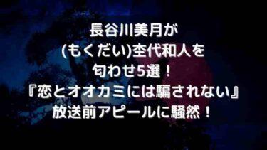 長谷川美月が杢代和人を匂わせ5選!オオカミ放送前アピールに騒然!(みちゅともくだい)