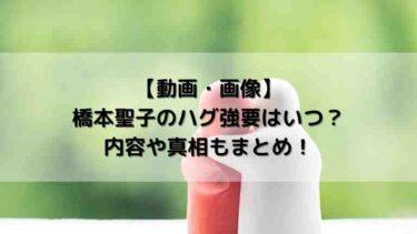 【動画・画像】橋本聖子のハグ強要はいつ?内容や真相もまとめ!