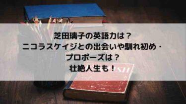 芝田璃子の英語力は?年齢やwiki風プロフ、壮絶人生についても!