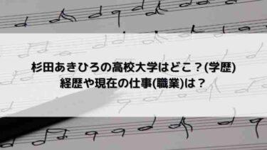 杉田あきひろの高校大学はどこ?(学歴)経歴や現在の仕事(職業)は?