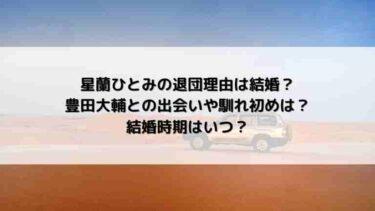 星蘭ひとみの退団理由は結婚?豊田大輔との出会いや馴れ初めは?結婚時期はいつ?