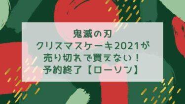 鬼滅の刃クリスマスケーキ2021が予約終了!再販・当日販売はある?