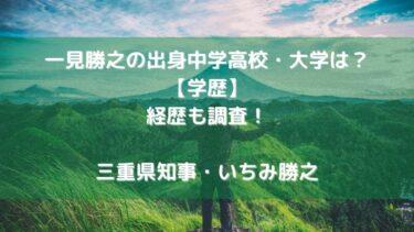 一見勝之の出身中学高校・大学は?【学歴】経歴も調査!