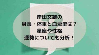 岸田文雄の身長・体重と血液型は?星座や性格・運勢についても分析!