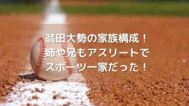 翁田大勢の家族構成!姉や兄もアスリートでスポーツ一家!
